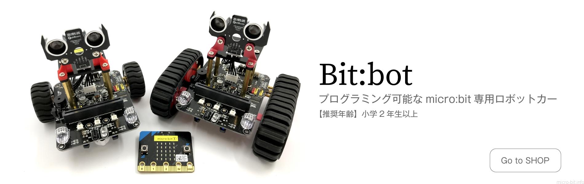 Bit:bot micro:bit専用ロボットカー