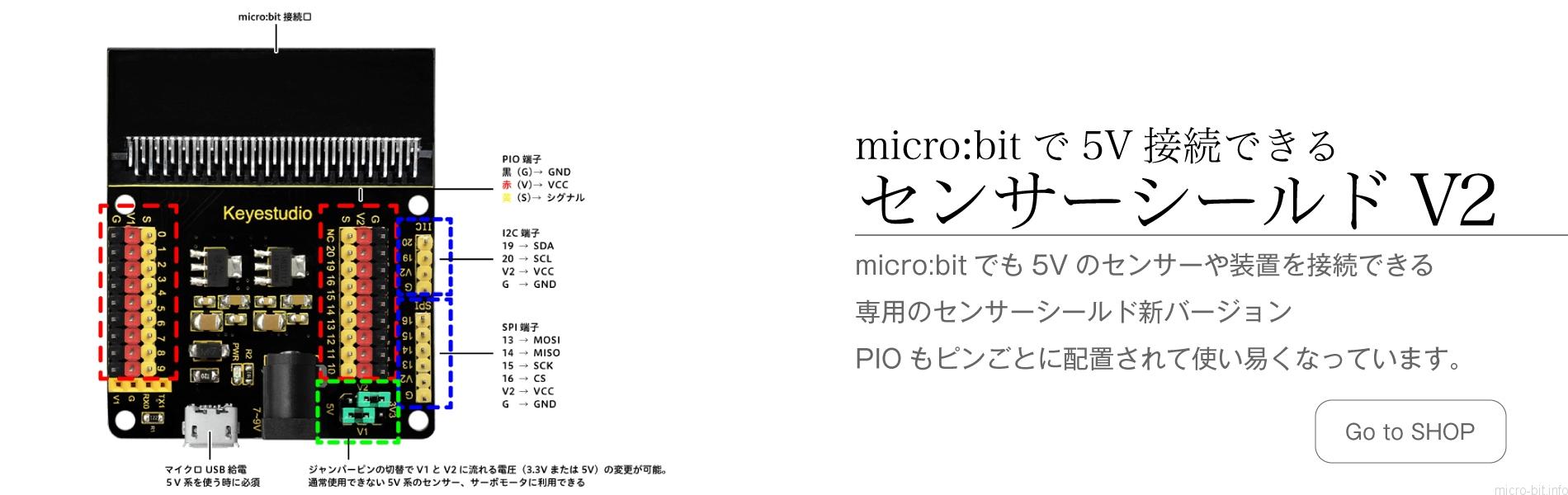 micro:bitセンサーシールドV2