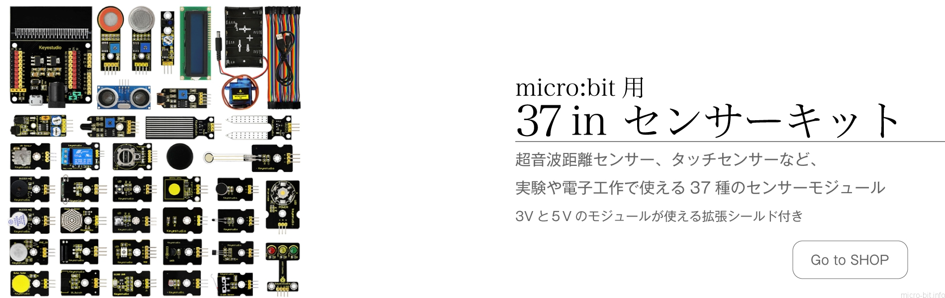 37 in 1 micro:bitスターターキット